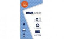 DMM mobile、アマゾンでSIMカード販売開始―ドコモMVNO