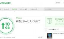Evernote、プレミアム会員のアップロード容量を「無制限」から毎月10GBへ変更