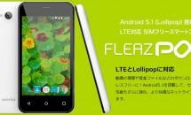 コヴィア、1.52万円のLTE対応4型SIMフリー『FLEAZ POP』発表―スペック