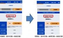 格安SIMカード『OCN モバイル ONE』、繰越容量が消失する不具合―対象者に増量を発表