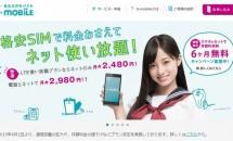 U-mobile、LTE使い放題に音楽聴き放題をセットにした『USEN MUSIC SIM』発表―割引額を計算する