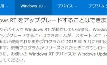 Windows RTにもスタートメニュー追加、9月のアップデートで利用可能に