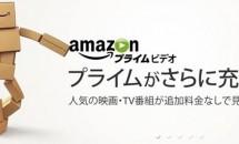 アマゾン、プライム会員向け無料の動画見放題サービス『プライム・ビデオ』発表―9月スタート
