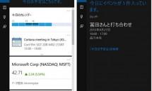 日本語版『Cortana』を搭載したWindows 10 Insider Preview (ビルド10532) リリース