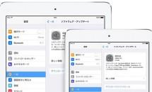 Apple、『iOS 8.4.1』をリリース―Apple Musicに関する機能改善と修正
