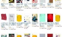 3日間限定/Kindleストアで幻冬舎の電子書籍2000冊以上が50%ポイント還元に