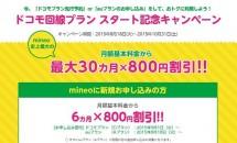 月15GB/250円も可能!?『mineo』のキャンペーン+パケットシェア・複数回線割を併用でオトクに、注意点