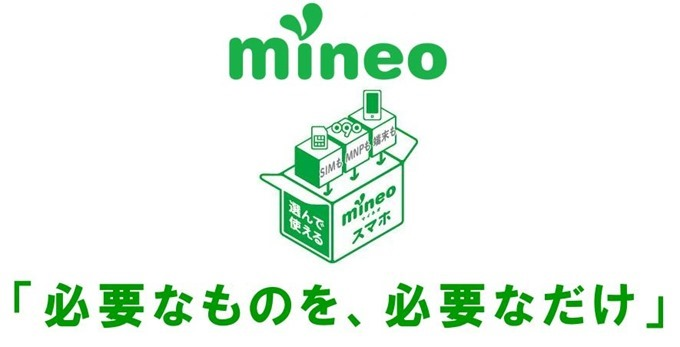 『mineo』に月額250円で月間データ通信15GBを利用できるか質問した話―格安SIMカード/MVNO