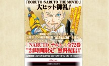 24時間限定!「NARUTO-ナルト-」全72巻無料配信中 – 少年ジャンプ+