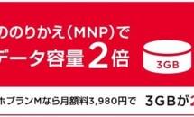 Y!mobile、スマホMNP向け「データ容量2倍キャンペーン」の9/1開始を発表