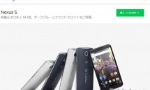 日本Google Storeで『Nexus 6』が2万円ほど値下げ、在庫状況