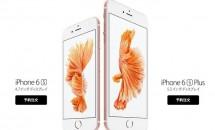 ドコモ、iPhone 6s/6s Plusの販売価格(月々サポート)を発表―予約受付開始