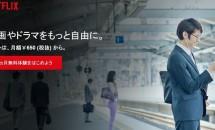 月額650円~動画配信の最大手『Netflix』(ネットフリックス)が日本でサービス提供開始、月額料金/1ヶ月無料体験あり