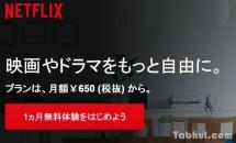 定額制で動画見放題『NETFLIX』の試用レビュー、アカウント作成から利用した感想