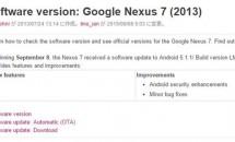 Nexus 4/5/6/7/9向けに最新ビルド『LMY48M』配信開始