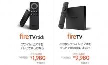 アマゾンの『Fire TV』シリーズ選び「格安か性能か」、9/26まで最大4,000円OFF