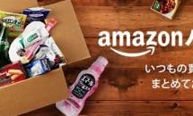 アマゾン、低価格の商品を1つから購入できる『Amazonパントリー』提供開始