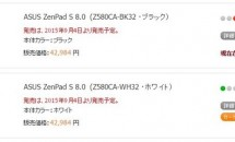 USB Type-C/筆圧感知ペン/2k液晶の『ASUS ZenPad S 8.0 (Z580CA)』が本日9/4発売―価格・在庫状況