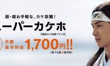 au KDDI、月1,700円で5分以内の通話カケ放題『スーパーカケホ』発表
