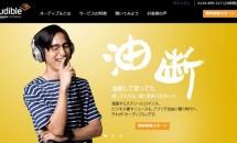 月額1,500円で本を聴き放題、『Audible』が日本でも提供開始―1ヶ月無料体験あり