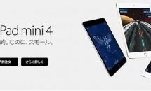 ドコモ、『iPad mini 4 Wi-Fi + Cellularモデル』を9月20日に発売―月々サポート
