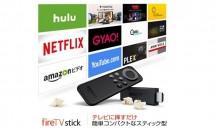 アマゾンジャパン、プライム・ビデオやHuluが楽しめるスティック端末『Fire TV Stick』を4980円~発表―9/26まで3,000円OFF