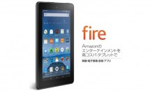 アマゾン、Fireタブレット3機種を発表・スペック・発売日―キャンペーンで価格4,980円~microSDカード対応
