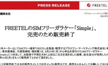 FREETELのSIMフリーガラケー『Simple』が発売から3日で販売終了