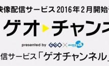 月額590円の動画見放題サービス『ゲオチャンネル』、2016年2月より提供開始