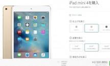 Apple、薄く軽くパワフルになった『iPad mini 4』発表―旧2機種とのスペック表・特徴