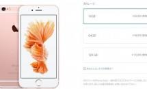 ワイモバイルが『iPhone 6s』を一括500円などに緊急値下げ、新規・MNP向け