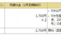 ドコモ、月1,700円の「カケホーダイライトプラン」を9月25日より提供開始