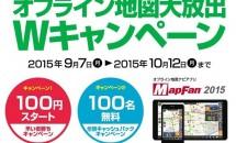 100円から徐々に値上げ、オフライン地図アプリ『MapFan2015』発売セール実施中