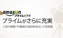 Amazonの動画配信サービス「プライムビデオ」、9月下旬に延期