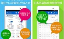 日本気象協会、Android向け天気予報アプリ「tenki.jp」リリース