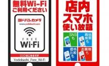 ヨドバシカメラ全店で 無料公衆LAN「ヨドバシ フリーWi-Fi」提供開始、商品撮影もOKに