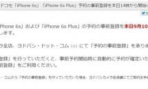 ヨドバシカメラ、本日14時からNTTドコモの『iPhone 6s/6s Plus』の予約の事前登録開始へ