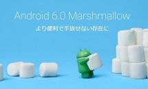 """Nexus 6向けAndroid 6.0 Marshmallow 最新ビルド""""MRA58K""""のOTAリンクが見つかる"""