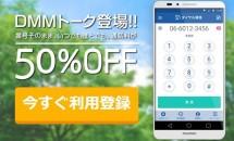 DMM.com、電話回線を使った通話半額アプリ『DMMトーク』発表―利用料金や特徴