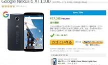 EXPANSYS、『Nexus 6』64GBモデルを格安5.7万円で販売中