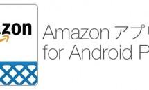 Amazonアプリがスキャン検索や携帯番号サインインに対応アップデート、2,000円分クーポンをプレゼントも実施