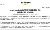 アマゾン、ファミリーマート7,100店舗で「当日お急ぎ便サービス」開始を発表