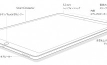 『iPad Pro』の発売日、11月11日か