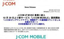J:COMがMVNO参入、au 回線+ガラホのセット月2,980円は動画配信サービス見放題―格安SIMカードはドコモ回線