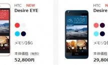 エックスモバイル、SIMフリースマホ『HTC Desire EYE/626』を販売開始―通話定額サービス向上とキャンペーン
