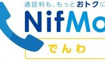 ニフティ、MVNO初の電話かけ放題サービス『NifMo でんわ』提供開始―格安SIMカード―割引キャンペーンと解約手数料など