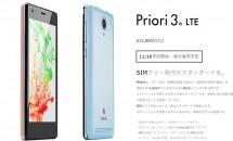 FREETEL、1.28万円SIMフリースマホ『Priori3 LTE』の予約開始日を発表