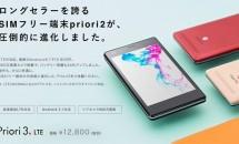 FREETEL、12,800円のSIMフリースマホ『Priori3 LTE』発表―スペック