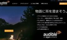 聴く書籍『Audible』、新コンテンツ11/16配信開始―キャンペーン