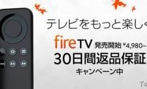 アマゾンが『Fire TV Stick』の30日間全額返金キャンペーン実施中―11/15まで